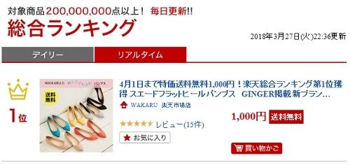 パンプス1,000円(税込み・送料込み)楽天ランキング総合1位