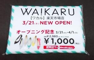 パンプスが1,000円(税込み・送料込み)